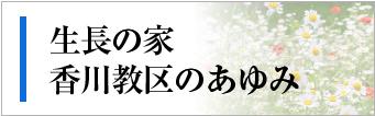 生長の家香川教区のあゆみ