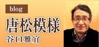 blog 唐松模様 谷口雅宜