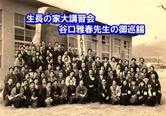 生長の家香川教区のあゆみ2