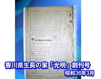 生長の家香川教区のあゆみ7